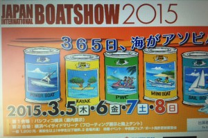 japaninternationalboatshow2015