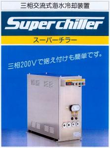 海水冷却装置 補機駆動形 スーパーチラー