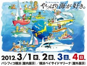 ジャパンインターナショナルボートショー2012